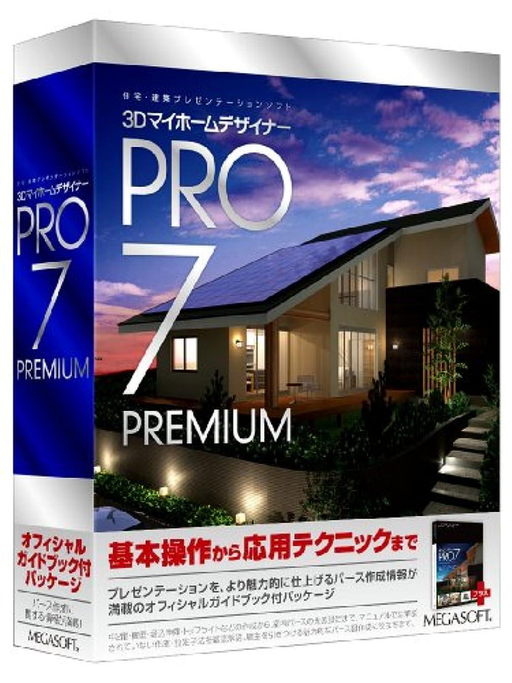 パス貸し手矛盾する3DマイホームデザイナーPRO7 PREMIUM オフィシャルガイドブック付