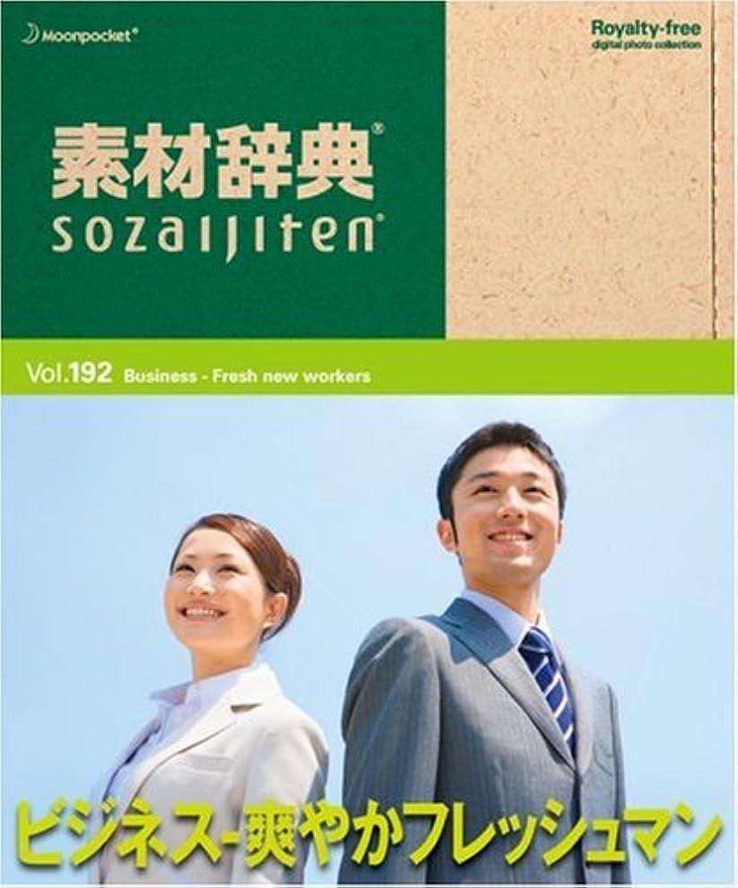 対称不定見捨てられた素材辞典 Vol.192 ビジネス~爽やかフレッシュマン編