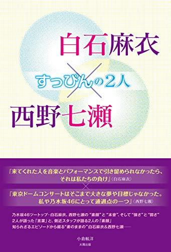 白石麻衣×西野七瀬 すっぴんの2人