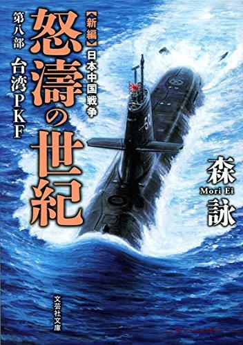 【文庫】 新編 日本中国戦争 怒濤の世紀 第八部 台湾PKF (文芸社文庫)