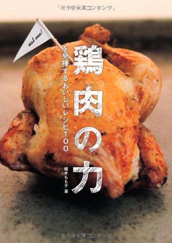 鶏肉の力を発揮するおいしいレシピ100 (TWJ books)の詳細を見る