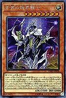 遊戯王/紫宵の機界騎士(シークレットレア)/エクストリーム・フォース