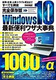 完全保存版Windows10最新便利ワザ大事典 (英和ムック)