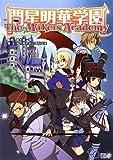 門星明華学園 The Makers Academy (ログイン・テーブルトークRPGシリーズ)