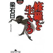 修羅を生きる (幻冬舎アウトロー文庫)