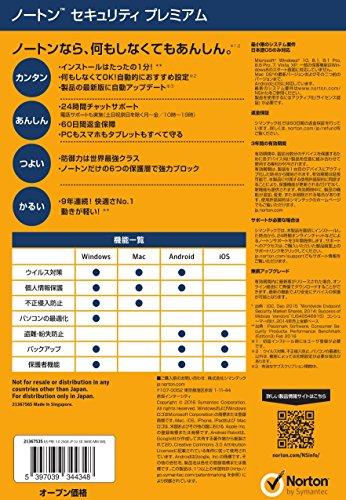ノートン セキュリティ プレミアム (最新) | 3年 3台版 | Win/Mac/iOS/Android対応