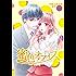 comic Berry's 蜜色オフィス(分冊版)7話 comic Berry's 蜜色オフィス【分冊版】 (Berry's COMICS)