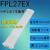 超高輝度 FPL27EX-W 白色4000K 全光束1600LM 消費電力10W 力率95%以上 口金GY10Q通用 210°照明 100V/200V共用 FPL27型/FHP23型LED照明器具対応 FPL LEDコンパクト蛍光灯 乳白色カバー アルミ放熱板 豊田合成会社製LEDチップ 電源内蔵(シリカゲルを注ぎ込む電源) 超高輝度、高効率、エコ照明、簡単取付、即時点灯、防虫、防震 オフィス、天井照明、倉庫、工場、体育館照明等