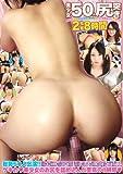 美少女50人尻突き1 美少女たちのプルンプルンお尻をパンパン突きまくりハメまくり 2枚組8時間 [DVD]