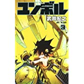 ユンボル -JUMBOR- 3 (ジャンプコミックス)