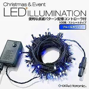 イルミネーション ライト LED 100球 ストレートタイプ 10m メモリー 機能 内蔵 コントローラー 付 カラー: ブルー & ホワイト 10連結 可能タイプ 【AD&C TORONIC】