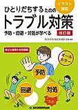 ひとりだちするためのトラブル対策 改訂版-予防・回避・対処が学べる- 画像