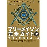 フリーメイソン完全ガイド: 歴史と組織構成・編 (上)