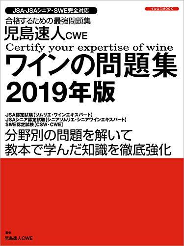 [画像:児島速人CWEワインの問題集2019年版 (JSA ・JSAシニア・SWE 完全対応 合格するための最強問題集)]