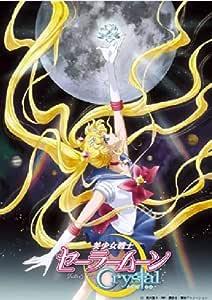 アニメ 「美少女戦士セーラームーンCrystal」DVD 【通常版】13