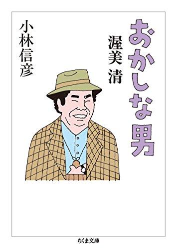 おかしな男 渥美清 (ちくま文庫)