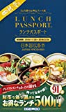 ランチパスポート広島版 Vol.10