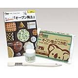 オーブン陶土セット「Basic」【陶芸 オーブン陶芸】BB34006
