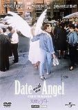 天使とデート[DVD]