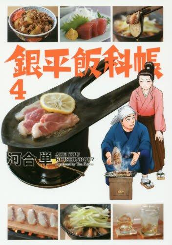 銀平飯科帳 4 (ビッグコミックス)