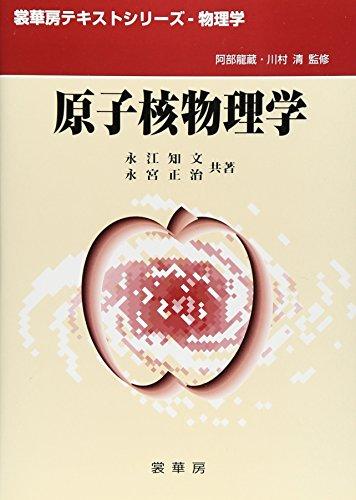 原子核物理学 (裳華房テキストシリーズ―物理学)の詳細を見る