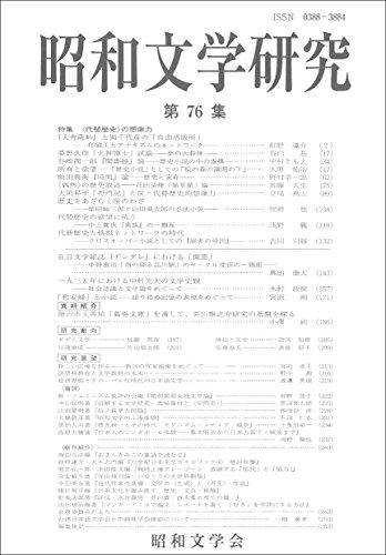 昭和文学研究 第76集の詳細を見る