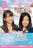 モバコン 「桜からの手紙~AKB48それぞれの卒業物語~」 高城亜樹&仲川遥香 MicroSD ZNSD-0105