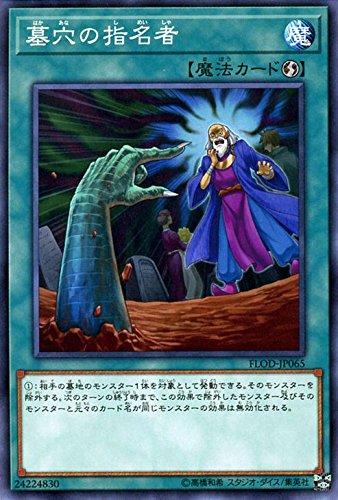 遊戯王/墓穴の指名者(ノーマル)/フレイムズ・オブ・デストラクション