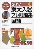 東大入試プレ問題集国語 2017