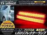 プリウスα 40 41系 LEDリフレクター スモールブレーキ連動
