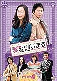 愛を信じます DVD-BOX 4[DVD]