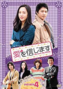 愛を信じます DVD-BOX4
