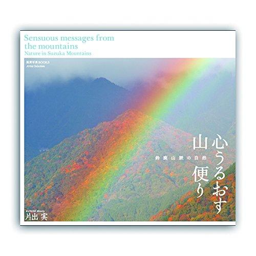 心うるおす山便り 鈴鹿山脈の自然 (風景写真books artist selection)