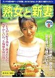 熟女と新妻 2000年 09月号
