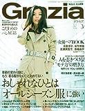 Grazia ( グラツィア ) 2010年 03月号 [雑誌] 画像