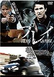 プレイ-獲物-[DVD]