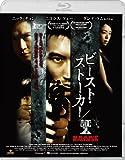 ビースト・ストーカー/証人【Blu-ray】