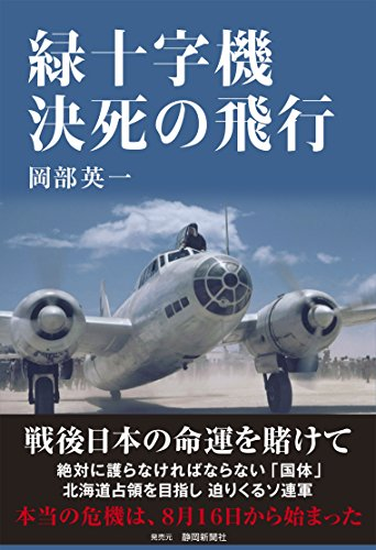 緑十字機 決死の飛行