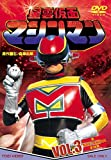 星雲仮面マシンマン VOL.3[DVD]