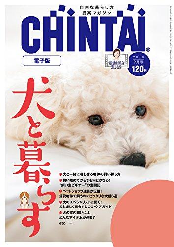 CHINTAI電子版 2018年9月号 [雑誌]