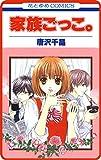 【プチララ】家族ごっこ。 story04 (花とゆめコミックス)