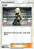ポケモンカードゲームSM シロナ デッキビルドBOX ウルトラサン&ウルトラムーン