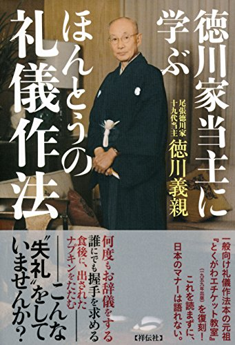 徳川家当主に学ぶほんとうの礼儀作法の詳細を見る