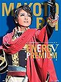 礼真琴「Energy PREMIUM SERIES」 [Blu-ray]