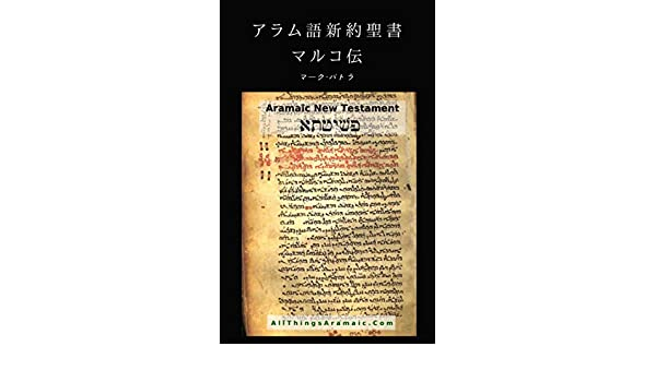 アラム語新約聖書 マルコ伝 | マ...