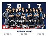 サッカー日本代表 2018年カレンダー