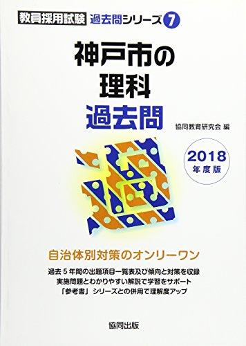 神戸市の理科過去問 2018年度版 (教員採用試験「過去問」シリーズ)