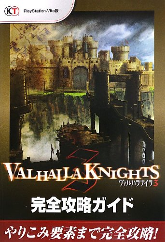 ヴァルハラナイツ3 完全攻略ガイド