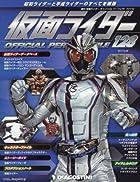 仮面ライダー・オフィシャル・パーフェクトファイル全国版 2017年 3/28 号
