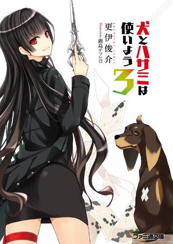 犬とハサミは使いよう3 (ファミ通文庫)の詳細を見る